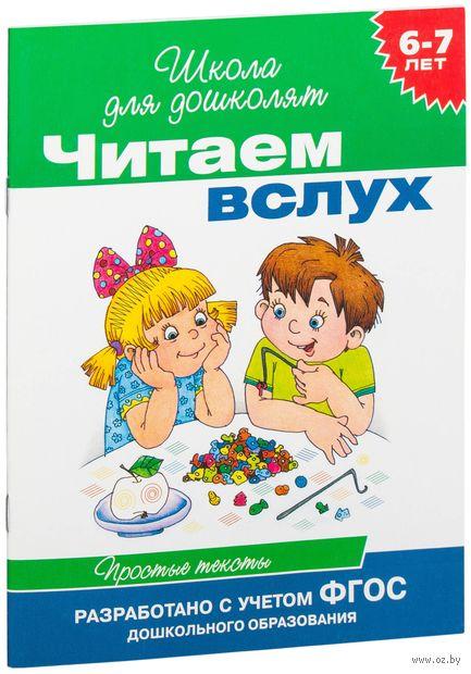 Читаем вслух. Простые тексты. 6-7 лет (зеленая). Ирина Мальцева