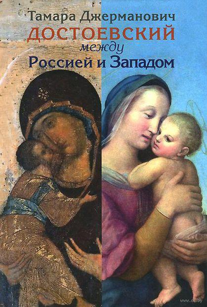 Достоевский между Россией и Западом. Тамара Джерманович