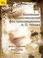 Коллекция аудиоспектаклей по произведениям А.П. Чехова. Антон Чехов