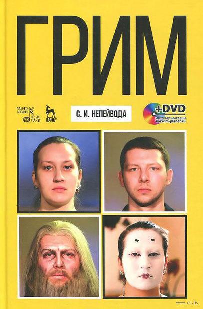 Грим (+ DVD). Светлана Непейвода