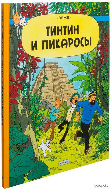 Приключение Тинтина. Тинтин и Пикаросы. Жорж Реми