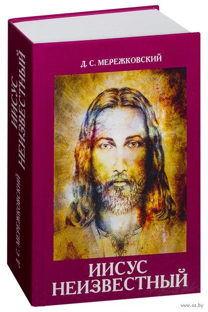 Иисус Неизвестный — фото, картинка