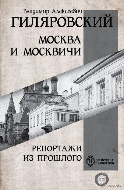 Москва и Москвичи. Репортажи из прошлого — фото, картинка