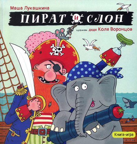 Пират и слон — фото, картинка