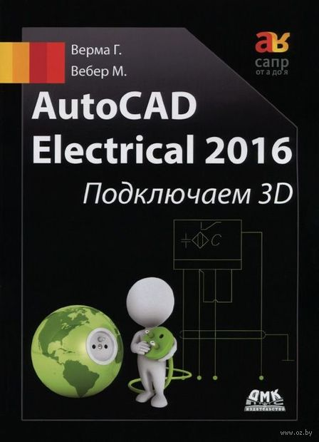 AutoCAD Electrical 2016. Подключаем 3D — фото, картинка
