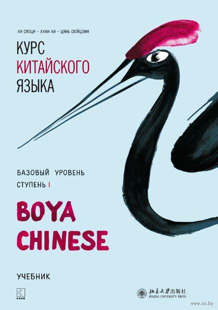 """Курс китайского языка """"Boya Chinese"""". Базовый уровень. Ступень 1 — фото, картинка"""