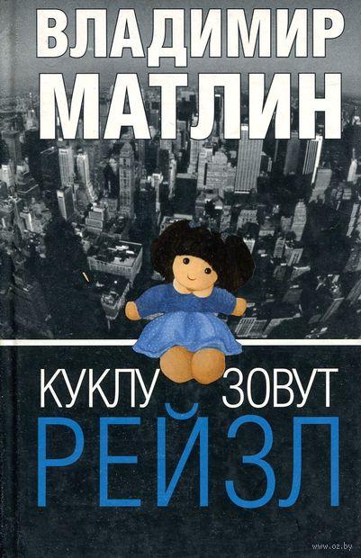 Куклу зовут Рейзл. Владимир Матлин