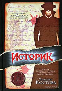 Историк. Элизабет Костова