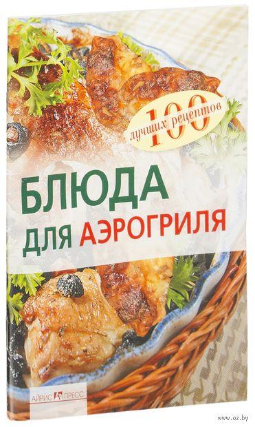 Блюда для аэрогриля. Елена Анисина