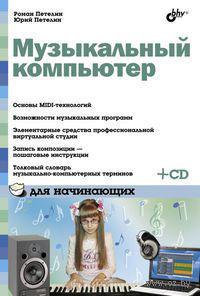 Музыкальный компьютер для начинающих (+ CD). Роман Петелин