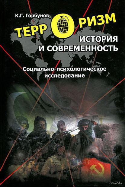 Терроризм. История и современность. Социально-психологическое исследование. Г. Горбунов