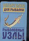 Шпаргалки для рыбалки. Рыболовные узлы — фото, картинка