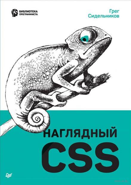 Наглядный CSS — фото, картинка