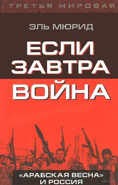 """Если завтра война. """"Арабская весна"""" и Россия. Эль Мюрид"""