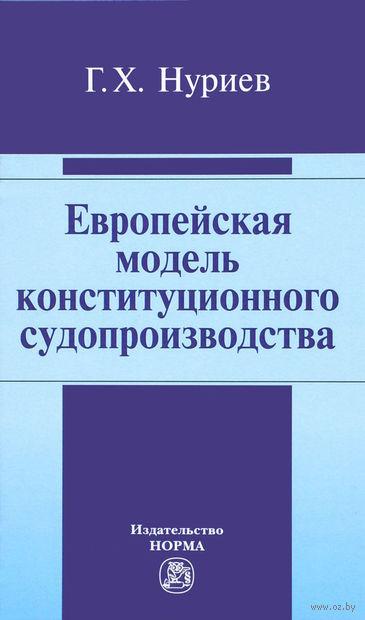 Европейская модель конституционного судопроизводства. Г. Нуриев