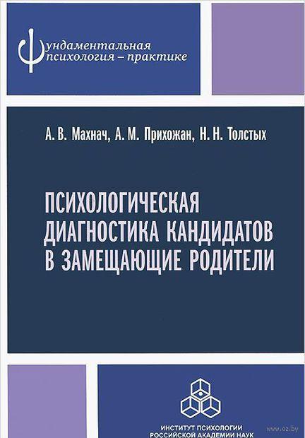 Психологическая диагностика кандидатов в замещающие родители. А. Махнач, А. Прихожан, Н. Толстых