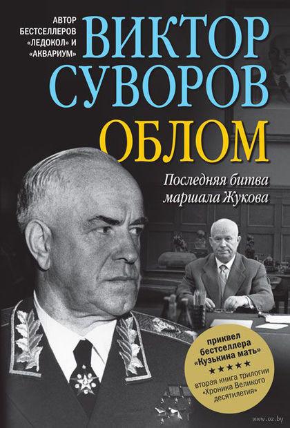 Облом. Последняя битва маршала Жукова. Виктор Суворов