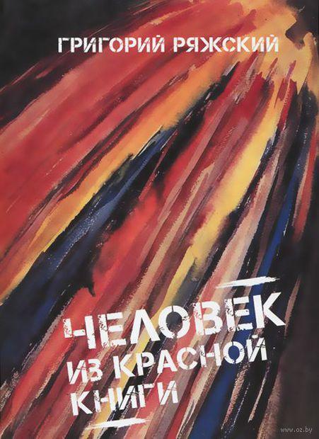 Человек из Красной книги. Григорий Ряжский