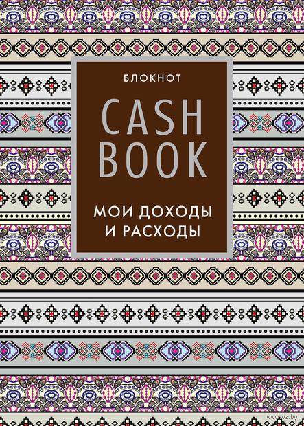 CashBook. Твои доходы и расходы (Оформление 3)