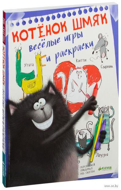 Котенок Шмяк. Веселые игры и раскраски. Роб Скоттон