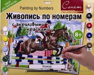 """Картина по номерам """"Конкур"""" (300х420 мм)"""