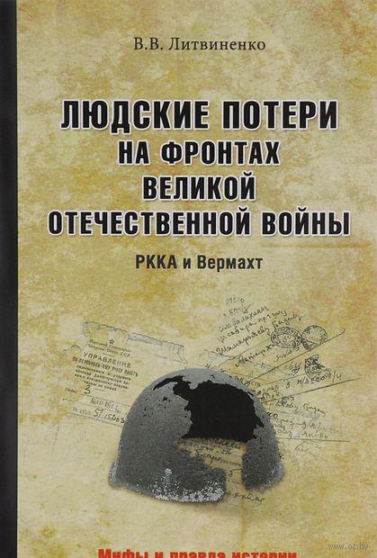 Людские потери на фронтах Великой Отечественной. РККА и Вермахт — фото, картинка