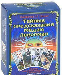 Тайные предсказания мадам Ленорман (+ 36 карт). Любовь Никифорова
