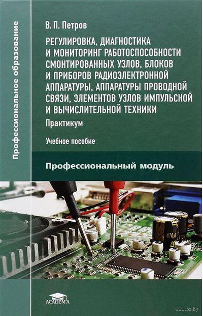 Регулировка, диагностика и мониторинг работоспособности смонтированных узлов, блоков и приборов радиоэлектронной аппаратуры. Владимир Петров