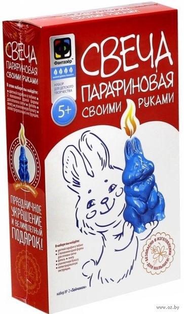 """Набор для изготовления свечей """"Зайчонок"""""""