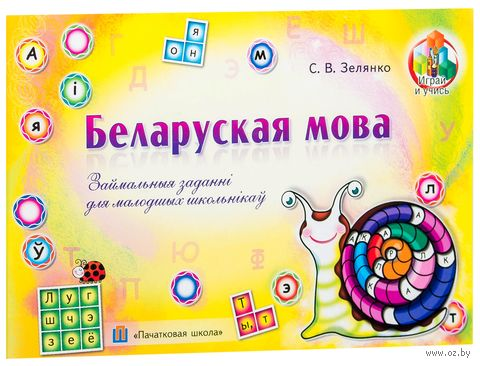 Беларуская мова. Займальныя заданні для малодшых школьнікаў