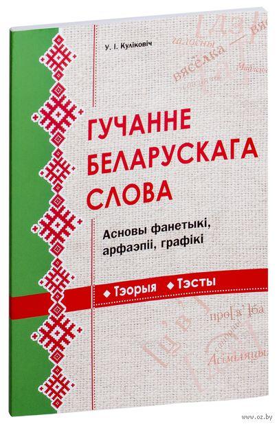 Гучанне беларускага слова. Уладзімір Куліковіч