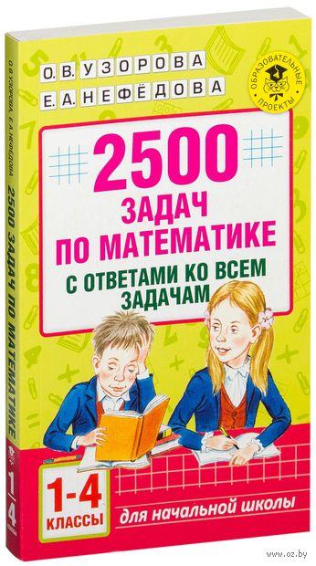 2500 задач по математике с ответами ко всем задачам. 1-4 классы — фото, картинка