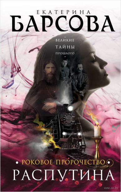 Роковое пророчество Распутина — фото, картинка