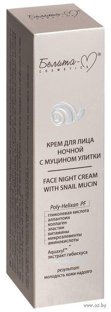 """Ночной крем для лица """"С муцином улитки"""" (50 г) — фото, картинка"""