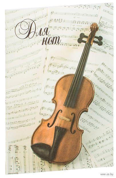 """Тетрадь для нот """"Скрипка"""" — фото, картинка"""