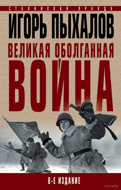 Великая оболганная война — фото, картинка