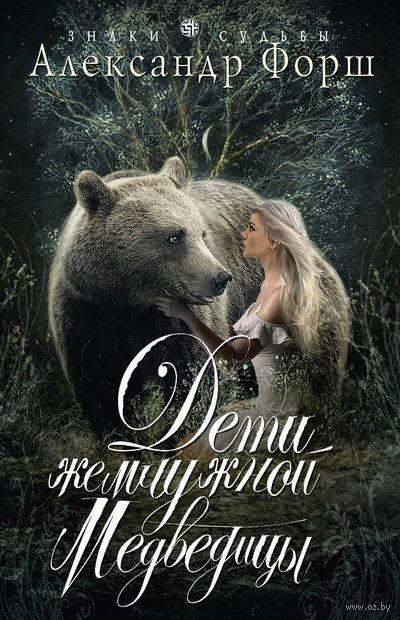 Дети жемчужной Медведицы (м) — фото, картинка