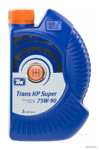 """Масло трансмиссионное """"Тrans KP Super"""" 75W-90 (1 л) — фото, картинка"""