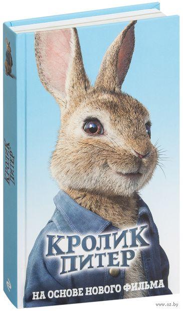 Кролик Питер — фото, картинка