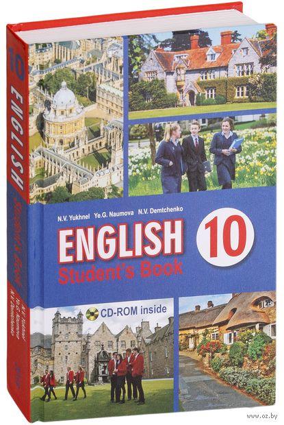 Английский язык. 10 класс (+ CD) — фото, картинка