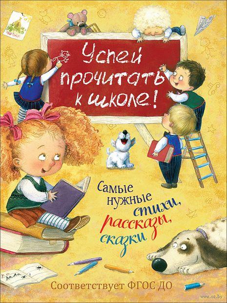 Успей прочитать к школе! Самые нужные стихи, рассказы, сказки — фото, картинка