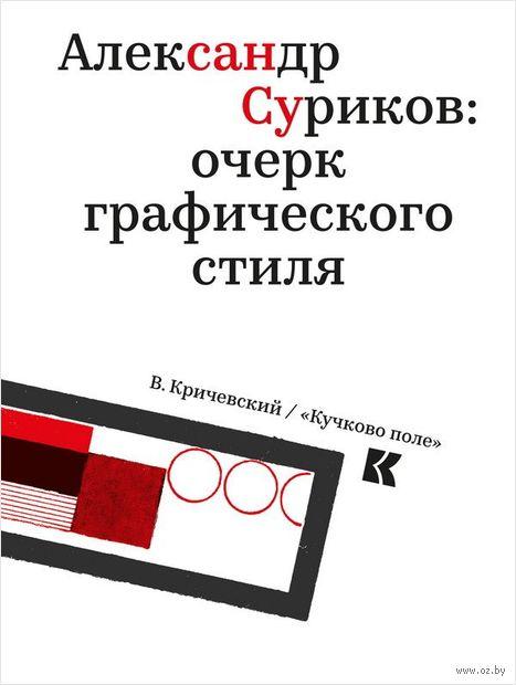Александр Суриков. Очерк графического стиля — фото, картинка