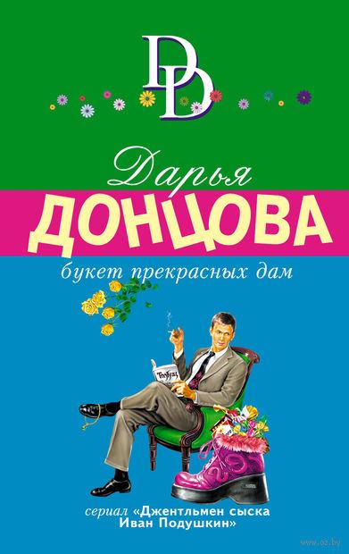 Букет прекрасных дам (м). Дарья Донцова