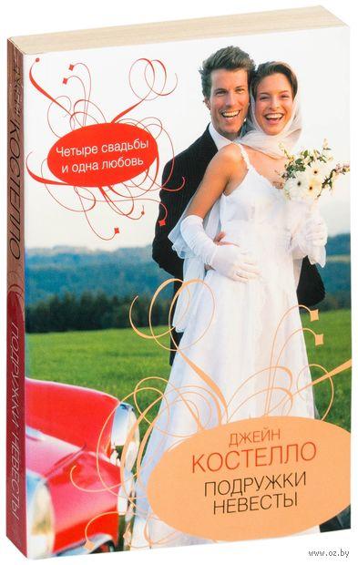 Подружки невесты (м). Джейн Костелло