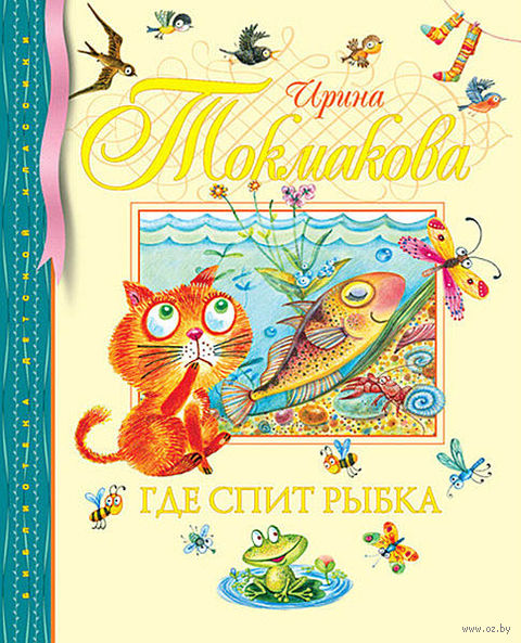 Где спит рыбка. Ирина Токмакова