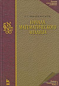 Начала математического анализа. Олег Ивашев-Мусатов