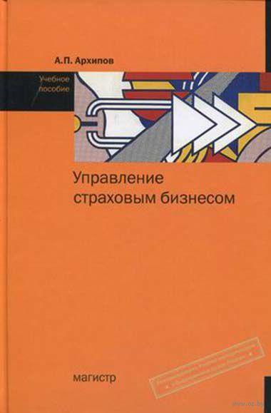 Управление страховым бизнесом. Александр Архипов