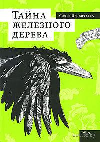 Тайна железного дерева. Софья Прокофьева