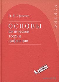 Основы физической теории дифракции. Петр Уфимцев