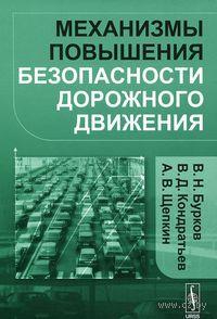 Механизмы повышения безопасности дорожного движения — фото, картинка